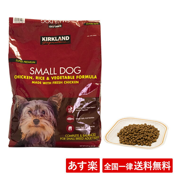 【全国一律送料無料】【小型犬】カークランド ドッグフード 成犬用 チキン&ライス&ベジタブル 9.07kg【同梱不可】