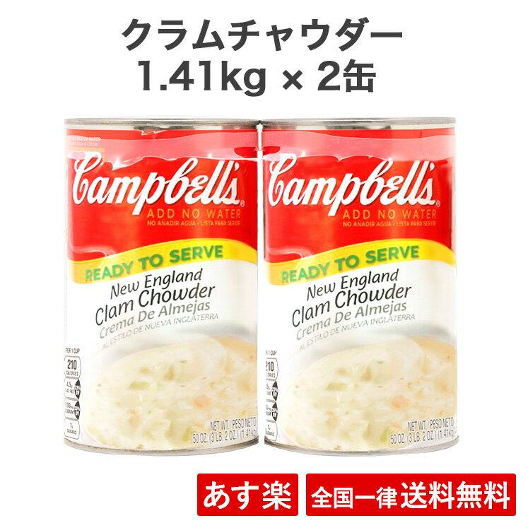 【全国一律送料無料】キャンベル クラムチャウダー 1.41kg × 2缶 コストコ 調理済み スープ 缶詰 大容量 パスタ グラタン ドリア【賞味期限2020年7月】【あす楽】