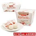 【全国一律送料無料】フェレロ ラファエロ 30粒 T-15 ポーランド ココナッツ ミルクチョコレート【賞味期限21年8月】…