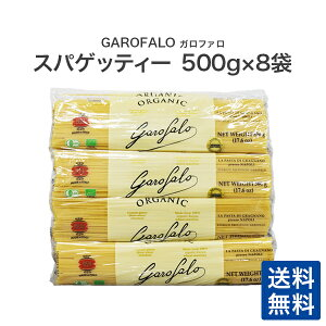 【送料無料】ガロファロ オーガニック スパゲッティー 500g×8袋 パスタ【60サイズ】【離島・東北・北海道別途送料】