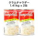 キャンベル クラムチャウダー 1.41kg × 2缶 コストコ 調理済み スープ 缶詰 大容量 パスタ グラタン ドリア