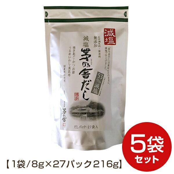 【5袋セット送料無料】【減塩 茅乃舎だし】 8g×27袋 216g 5袋セット かやのやだし 出汁