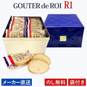 グーテ・デ・ロワ/大缶【R1】