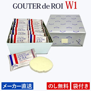 グーテ・デ・ロワホワイトチョコレート/中缶【W1】
