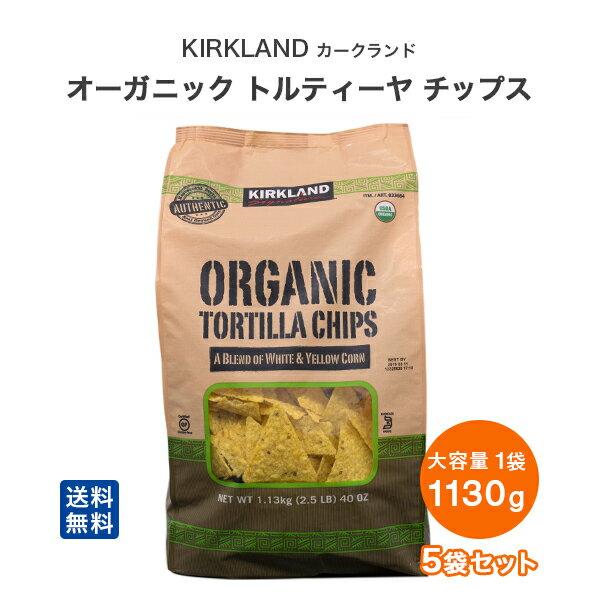 【5袋セット送料無料】カークランド オーガニック トルティーヤ チップス 1.13kg