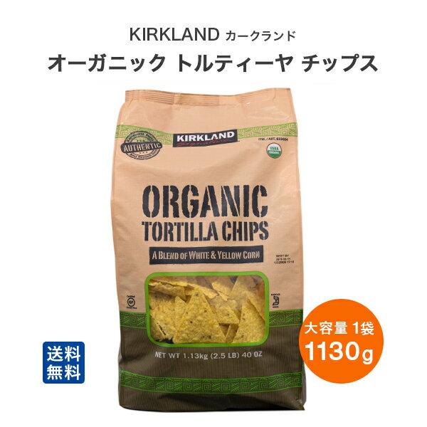 【送料無料】カークランド オーガニック トルティーヤ チップス 1.13kg