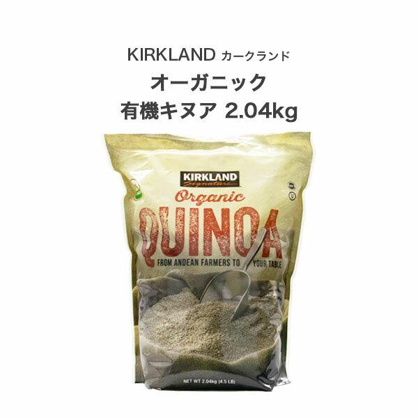 オーガニック キヌア 2.04kg カークランド スーパーフード ダイエット USDAオーガニック PREMIUM ORGANIC WHITE QUINOA ホワイトキヌア 有機 キノア