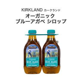 カークランド オーガニック ブルーアガベシロップ 1.02kg×2本 アガベ 有機 天然甘味料 アガベシロップ 低GI【60サイズ】