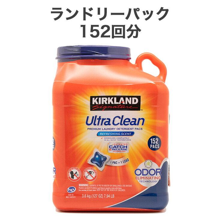 カークランド ウルトラクリーン ランドリーパック 152回分 液体洗濯洗剤 大容量 業務用 液体洗剤 リキッド ジェルボール ボール型洗剤 KIRKLAND Ultra Clean