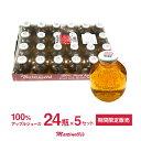 【5箱(120瓶)送料無料】マルティネリ マルチネリ 100% アップルジュース 296ml×24瓶の5セット【コストコ店頭最新商…