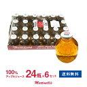 期間限定割引【6箱(144瓶)送料無料】マルティネリ 100% アップルジュース 296ml×24瓶の6セット【コストコ店頭最新…