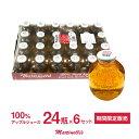 【6箱(144瓶)送料無料】マルティネリ マルチネリ 100% アップルジュース りんごジュース リンゴジュース アップル 2…