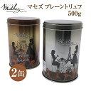 マセズ プレーン トリュフ チョコレート 500g × 2缶【パッケージ変更になっております】