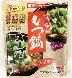 【送料無料】鍋スープ ダイショーもつ鍋スープ 750G×3P