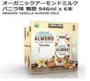 【全国一律送料無料】カークランド オーガニック アーモンドミルク 無糖 バニラ味 946ml×6本 大容量KIRKLAND 有機 砂…
