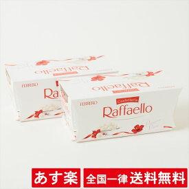 【2箱セット】フェレロ ラファエロ 【30粒 × 2箱】T-15 ポーランド ココナッツ ミルクチョコレート【あす楽】【送料無料】