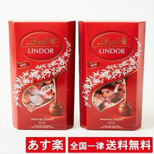 【全国一律送料無料】【2箱セット】【ミルク】リンツ リンドール トリュフ チョコレート 600g × 2箱 LINDT LINDOR【賞味期限2021年7月】【あす楽】