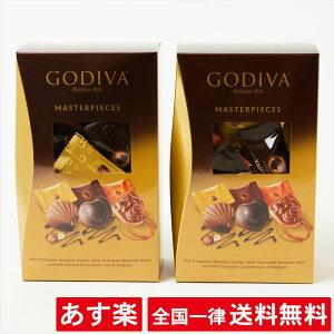 【2箱セット】ゴディバ マスターピース シェアリングパック トリュフ 45粒入り(45個入り)× 2箱 ミルクチョコレートプラリネ ダークチョコレートガナッシュ ミルクチョコレートキャラメル