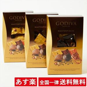 【3箱セット】ゴディバ マスターピース シェアリングパック トリュフ 45粒入り(45個入り)× 3箱 ミルクチョコレートプラリネ ダークチョコレートガナッシュ ミルクチョコレートキャラメル