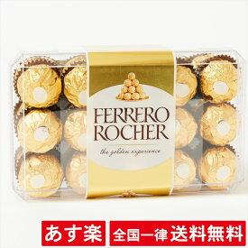 フェレロ ロシェ 30粒 FERRERO ROCHER 375g チョコレート【あす楽】【送料無料】