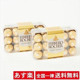 【2箱セット】フェレロ ロシェ 30粒 FERRERO ROCHER(375g × 2箱)チョコレート【あす楽】【送料無料】