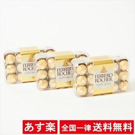 【3箱セット】フェレロ ロシェ 30粒 FERRERO ROCHER(375g × 3箱)チョコレート【あす楽】【送料無料】