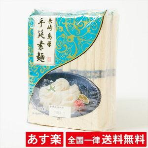 長崎 島原 手延素麺 1kg(20束)乾麺 流し そうめん 自宅用【あす楽】【送料無料】