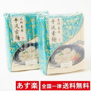 【2袋セット】長崎 島原 手延素麺 1kg(20束)乾麺 流し そうめん 自宅用【あす楽】【送料無料】