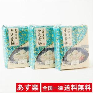 【3袋セット】長崎 島原 手延素麺 1kg(20束)乾麺 流し そうめん 自宅用【あす楽】【送料無料】