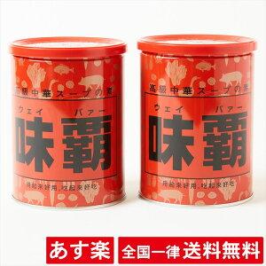 【2缶セット】ウェイバー ウェイパー 味覇 1kg【あす楽】【送料無料】