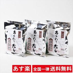 【270包の大容量】九州産 あごいりだし(8g×90包)【3袋セット】業務用【あす楽】【送料無料】
