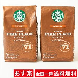 【2袋セット】スターバックス コーヒー【793g】【粉】スタバ パイクプレイスロースト【あす楽】【送料無料】