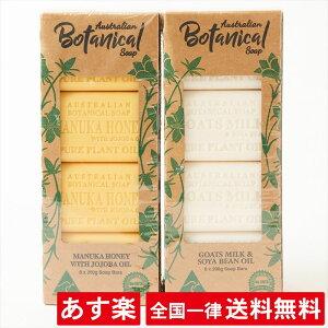 【2種類セット】【ヤギミルク&大豆オイル】【マヌカハニー】オーストラリアン ボタニカル ソープ バー【 200g/8個×2アソート】石鹸 石けん Australian Botanical Soap お得【あす楽】【送料無料】