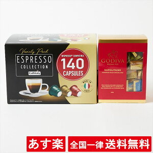 【セット】【カフィタリー コーヒー】【ゴディバ ナポリタン】【140個入】【450g】ネスプレッソ コーヒーカプセル 互換カプセル ギフト 手土産 チョコレート 高級 ブランド プレゼント 個包