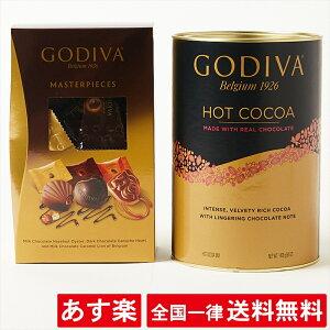 【セット】ゴディバ ホットココア(1.42kg)&ゴディバ マスターピース シェアリングパック トリュフ 45粒入り(45個入り)ミルクチョコレートプラリネ ダークチョコレートガナッシュ ミルク