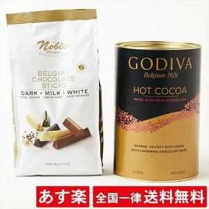 【セット】ゴディバ ホットココア(1.42kg)&ノーブル ベルギーチョコレート スティック ミックス(400g)ダーク ミルク ホワイト カカオニブ godiva hot cocoa 大容量 業務用【あす楽】【送料無料