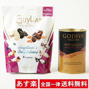 【セット】ゴディバ ホットココア(1.42kg)&ギリアン テンプテーション チョコレートアソート 6種(620g)ベルギー チョコレートプレゼント 個包装 配布用 godiva hot cocoa 大容量 業務用【あす