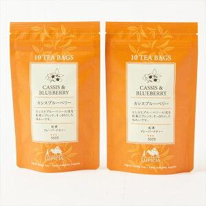 【2袋セット/カシスブルーベリー】【ルピシア】【カシスブルーベリー】【ティーバッグ】LUPICIA 10個入 × 2袋 インド ヴェトナム茶 緑茶 紅茶 フレーバードティー【賞味期限2023年3月】【ゆう