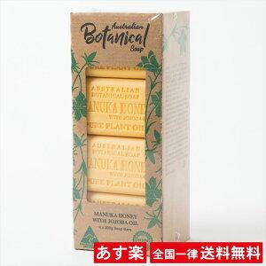 【マヌカハニー】オーストラリアン ボタニカル ソープ バー 石鹸 石けん アソート 200g × 8個 セット Australian Botanical Soap【あす楽】【送料無料】
