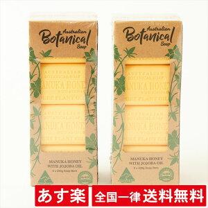 【2箱セット】【マヌカハニー】オーストラリアン ボタニカル ソープ バー 石鹸 石けん アソート 200g × 8個 2箱セット Australian Botanical Soap【あす楽】【送料無料】