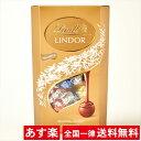 【全国一律送料無料】リンツ リンドール 600g トリュフ チョコレート LINDT LINDOR アソート(ミルク,ホワイト ヘーゼ…