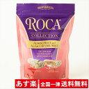 【全国一律送料無料】アーモンドロカ トフィー 450g ロカ コレクション BROWN&HALEY ROCA COLLECTION アーモンド 塩キ…