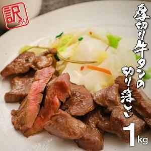 【送料無料】訳ありだけど味は正規品と一緒!訳あり厚切り牛タン切り落とし1kg