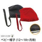 【キッズ帽子防寒】Natureensceneオーガニックコットンキッズ帽子blue、red《フランス》(オーガニックコットンオーガニック12〜18ヶ月用