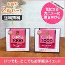 ダイエットサプリメント カットプラス 1000 レスベラC 30包 カロリーカット 2箱セット