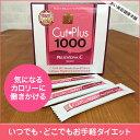 ダイエットサプリ カロリーカット カットプラス 1000 レスベラC 30包 cutplus