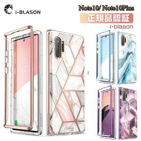 i-BLASON Galaxy Note10/ Note10Plus ケース 女性向け 両側フレーム おしゃれ 耐衝撃 綺麗 かわいい 2019 [Cosmo]