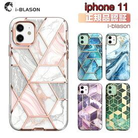 i-BLASON iPhone 11 ケース 6.1インチ おしゃれ スマホケース 保護フィルム付き バンパー&ケースの二重構造 米国軍事規格取得 女性向け ワイヤレス充電 [Cosmo Series]