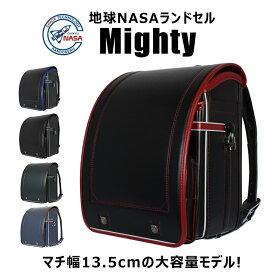地球NASAランドセル mighty(マイティ)【2022年度モデル】【池田地球】【男の子】【ご入学】【おしゃれ】【地球NASA】【ラン活】【大容量】