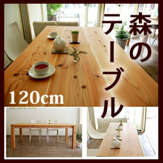 Anese Cedar Dining Tables Solid Table 120 Cm Desk Natural Wood Café Counter Learning